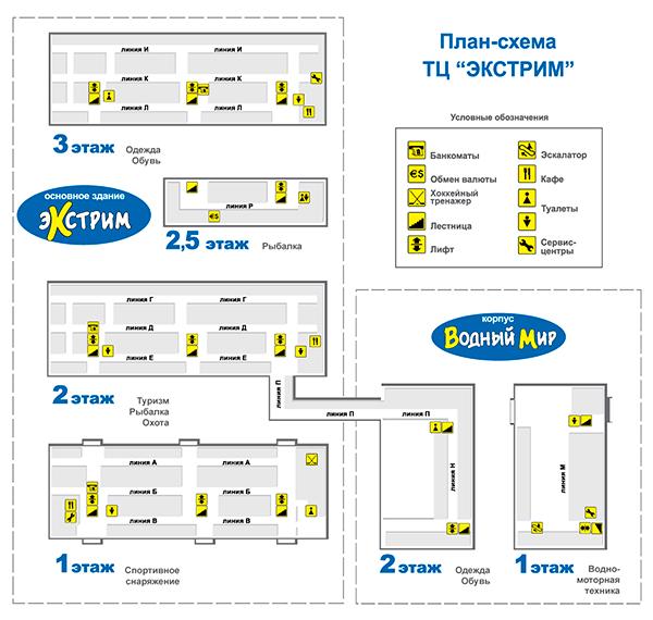 Схема центра Экстрим - Торгово-выставочный центр 3b8b8ef8a44