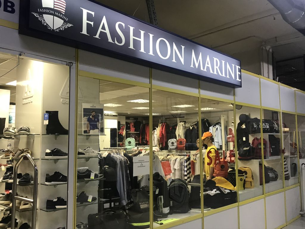 83122fb55 FASHION MARINE - Магазины : Экстрим - Торгово-выставочный центр
