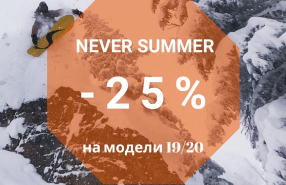 Скидка на сноуборды Never Summer