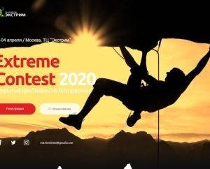 Extreme contest 2020