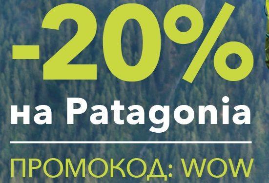 Скидки на PATAGONIA
