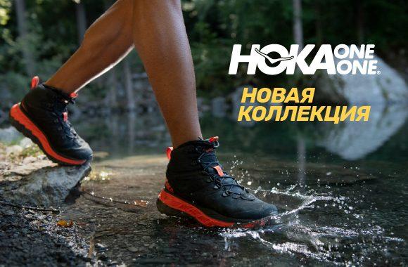 Беговые кроссовки HOKA