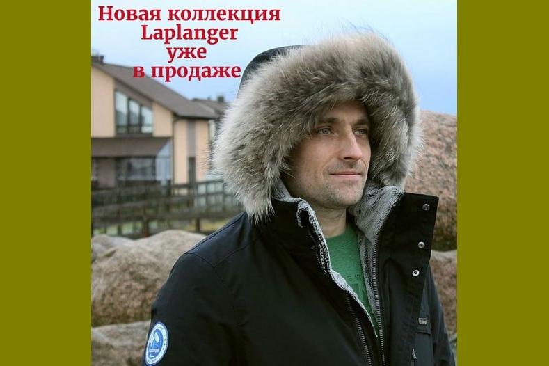Зимняя одежда Laplanger