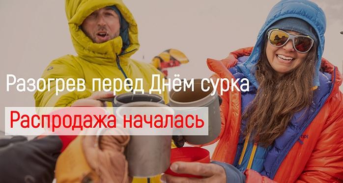 Распродажа в магазинах ДЕНЬ СУРКА