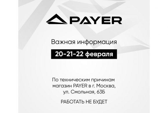 Изменение в режиме работы магазина PAYER