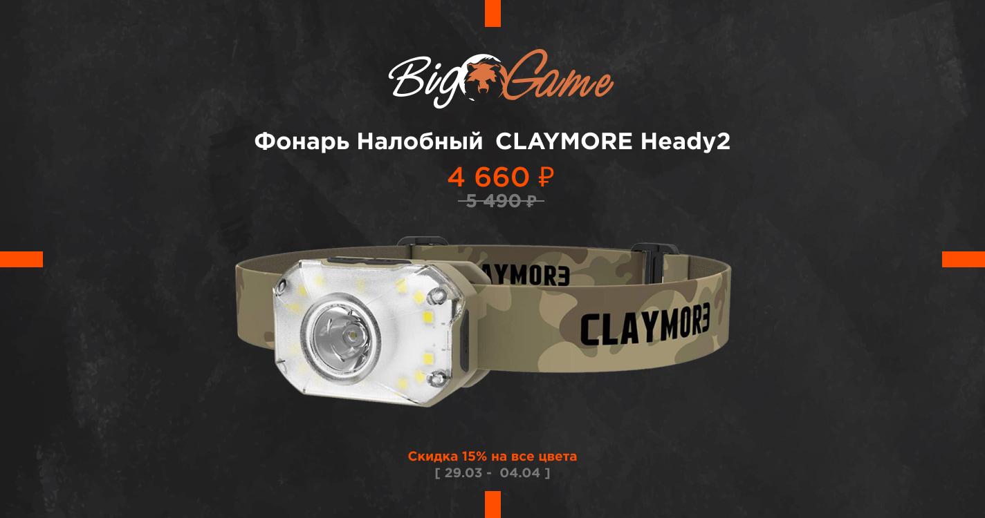 Фонарь налобный CLAYMORE Heady2
