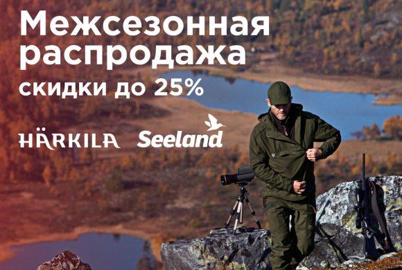 Межсезонная распродажа Harkila & Seeland!