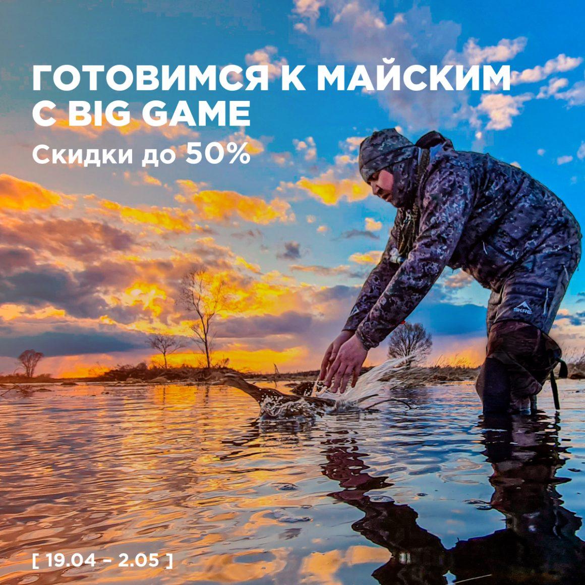 Готовимся к майским с Big Game!