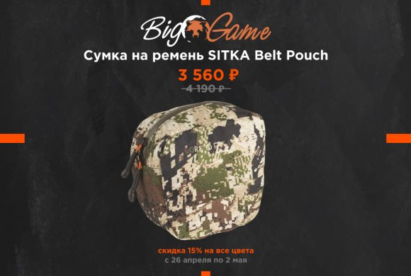 Сумка на ремень SITKA Belt Pouch