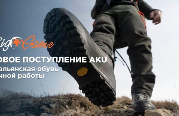 AKU – обувь для профессионалов