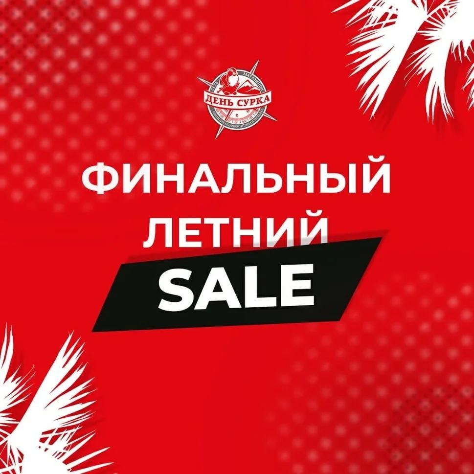 Финал летнего Sale в магазине ДЕНЬ СУРКА